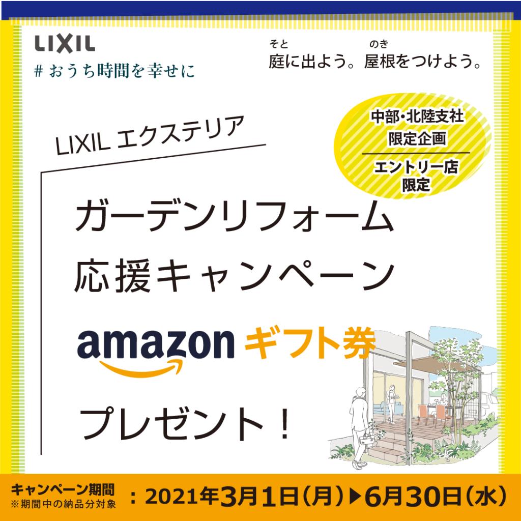 LIXILのキャンペーンが始まります。